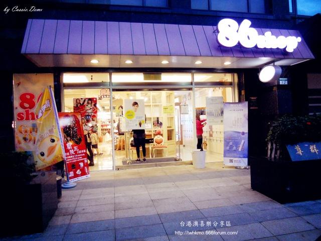 Topics tagged under 台灣藥妝店 on 台港澳喜樂分享區 86shop12