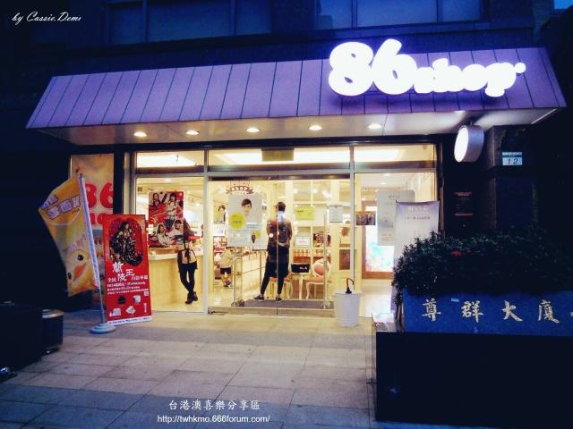 Topics tagged under 台灣藥妝店 on 台港澳喜樂分享區 86shop13