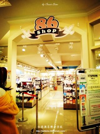 Topics tagged under 台灣藥妝店 on 台港澳喜樂分享區 86shop21