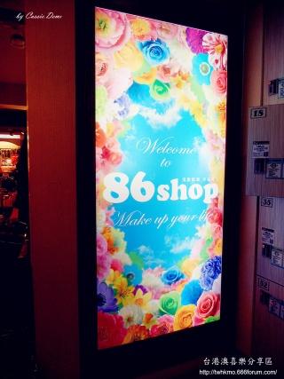 Topics tagged under 台灣藥妝店 on 台港澳喜樂分享區 86shop23