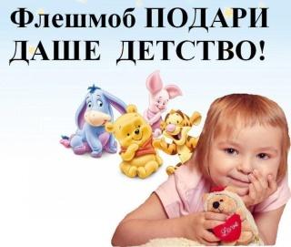 Давайте поможем Даше все вместе !!! Image13