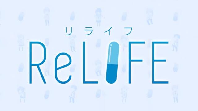 [MANGA/ANIME] ReLIFE Relife10