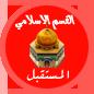 قسم الاسلامي العام