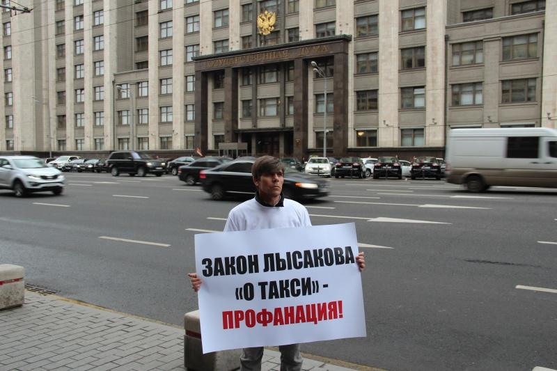 Межрегиональный транспортный профсоюз провел пикеты перед зданием Госдумы. Img_3817