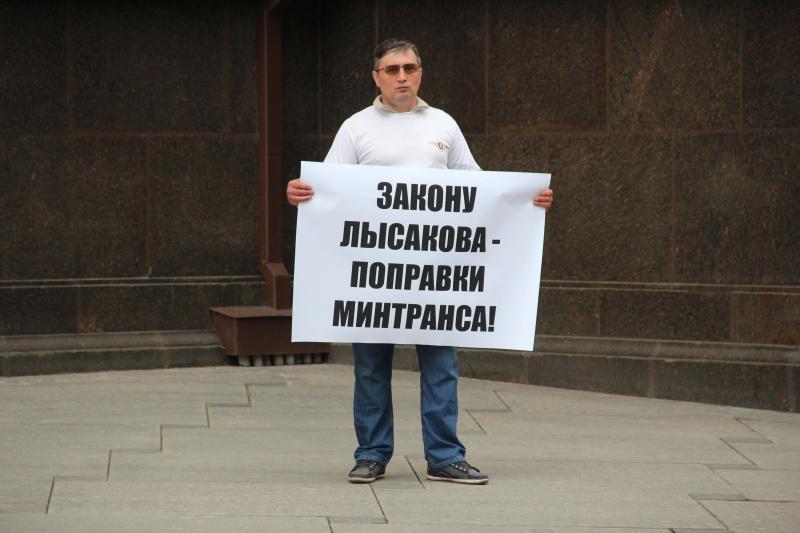 Межрегиональный транспортный профсоюз провел пикеты перед зданием Госдумы. Img_3820