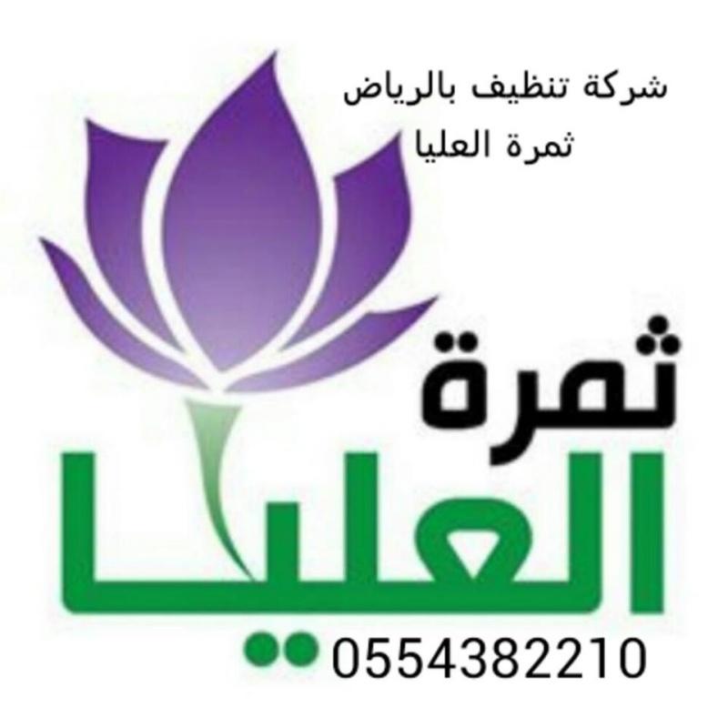 شركة تنظيف فلل شقق بشرق الرياض0500586738 - البوابة 11203126