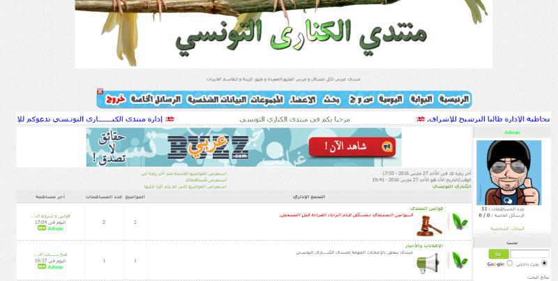 منتدى الكناري التونسي Site10