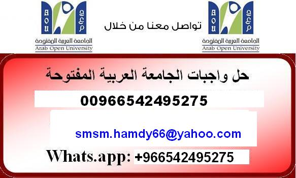 حلول واجبات الجامعة العربية المفتوحة الفصل الأول fall 2015