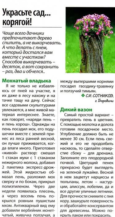 статьи о растениях из  газет и журналов - Страница 2 11213810