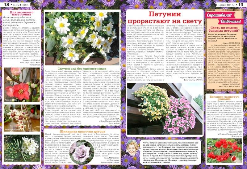 статьи о растениях из  газет и журналов - Страница 2 18-1910