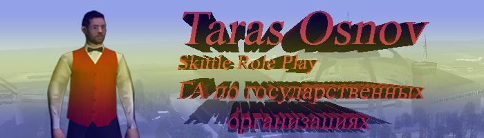 •Skittle Role Play» ||Заявление на пост лидера государственной организации Ie_aez10
