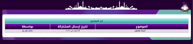 حصريا الاستايل الرمضاني الاحترافي - عاصم- على الابداع العربي 0b1ch_11