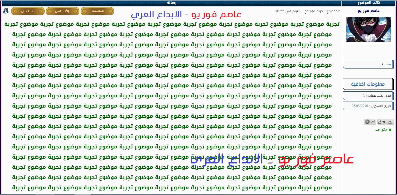 حصريا الاستايل الرمضاني الاحترافي - عاصم- على الابداع العربي 0b1ch_13