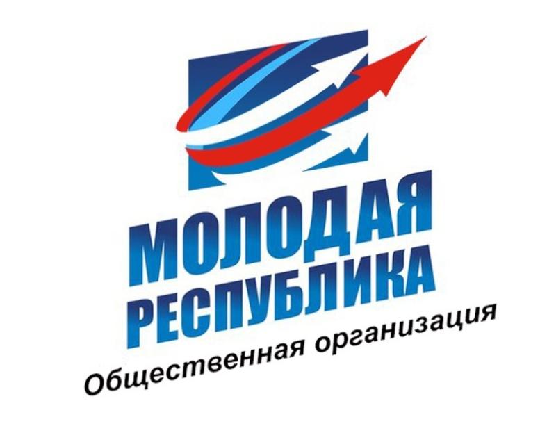 Горняцкая ячейка ОО Молодая Республика. 111110
