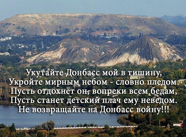 Стихи, Посвященные Памяти Героев Донбасса. 55555510