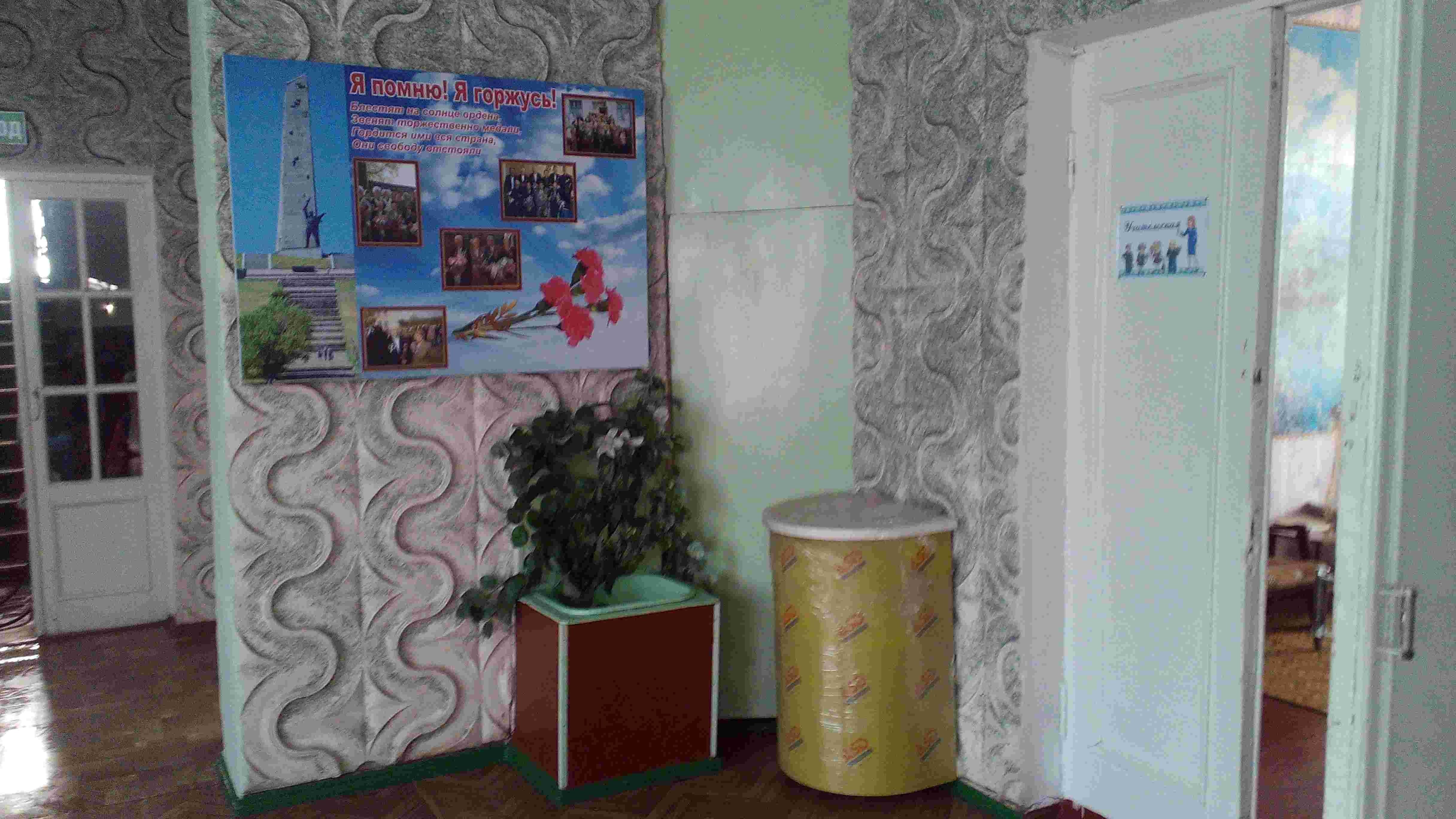 Школа 2016 год фото Ua_yie11
