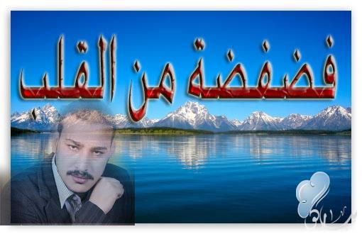 فضفضة من القلب عماد ابو شهاوى