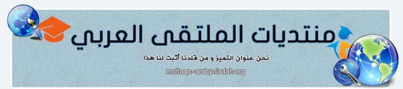 منتديات الملتقى العربي