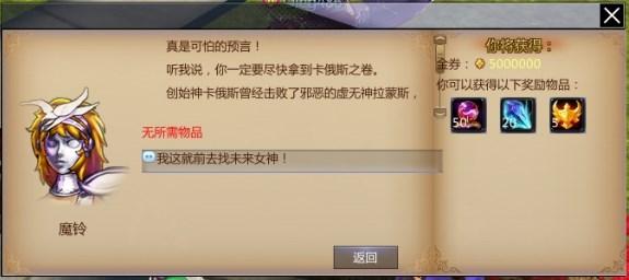 Quest Screen12