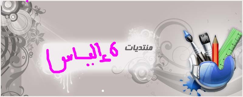 6 إلياس بمدرسة طارق بن زياد بدار شعبان .