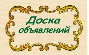ДОСКА ОБЪЯВЛЕНИЙ ОРЕХОВО-ЗУЕВО ЭЛЕКТРОГОРСК ПАВЛОВСКИЙ ПОСАД