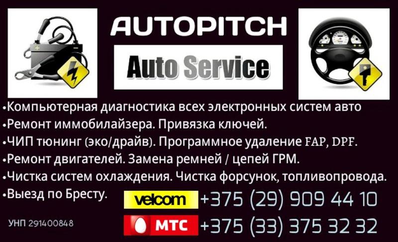 Автопартнеры (иные услуги) G-ofs510