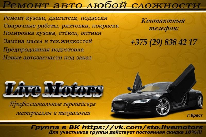 Автопартнеры (ремонт) Juo50y10