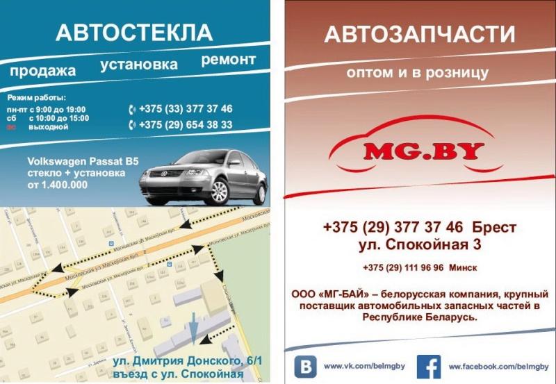 Автопартнеры (иные услуги) Mdpbcj10