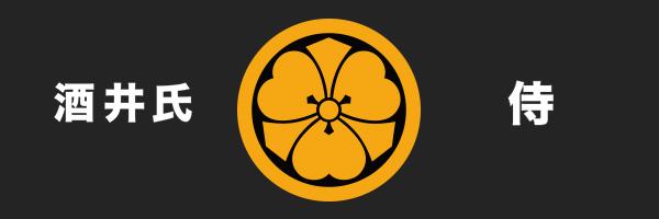 Clan Sakai