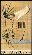 Carte 50 Papyrus 50-pap10