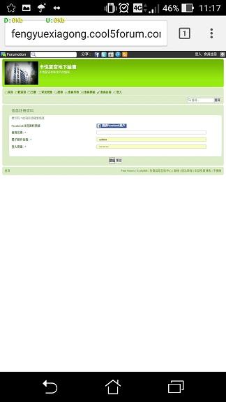 如何使用手機註冊帳號 510