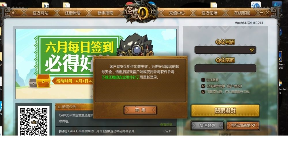 Installer : Monster Hunter Online Sans_t10