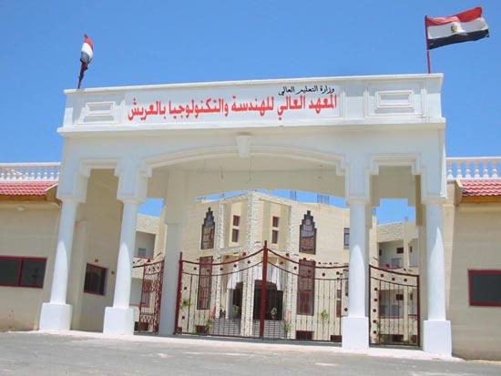 المعاهد العليا المعتمدة من وزارة التعليم العالى و التى تمنح درجة البكالريوس و أماكنها 0210