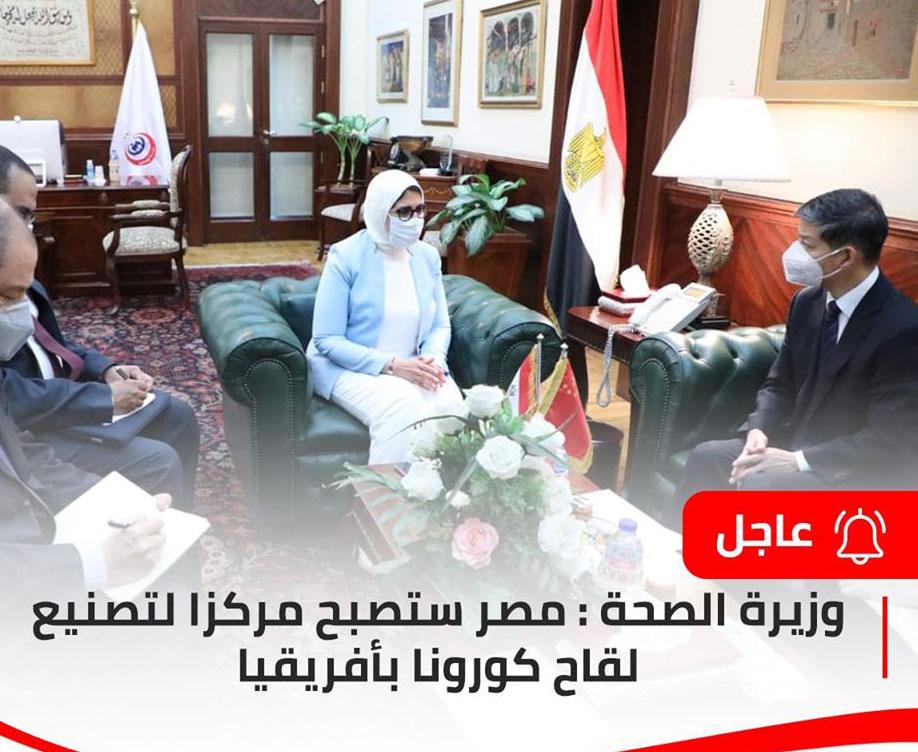 دكتورة هالة - مصر ستصبح مركزا لتصنيع لقاح كورونا بأفريقيا 10952710