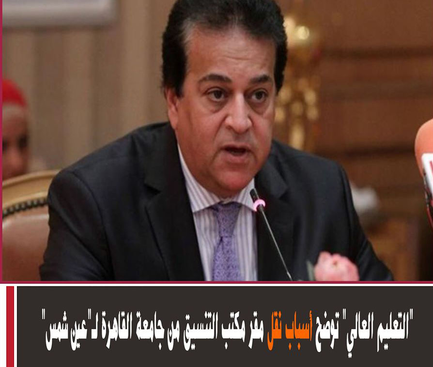 """التعليم العالي"""" توضح أسباب نقل مقر مكتب التنسيق من جامعة القاهرة لـ""""عين شمس 11019910"""