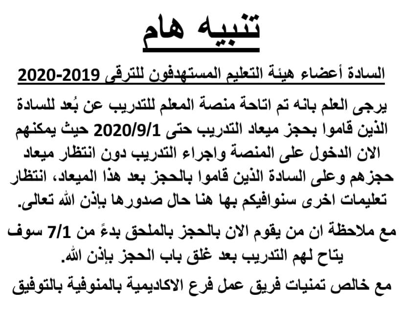 إتاحة منصة ترقية المعلمين حتى ١ سبتمبر 11058310