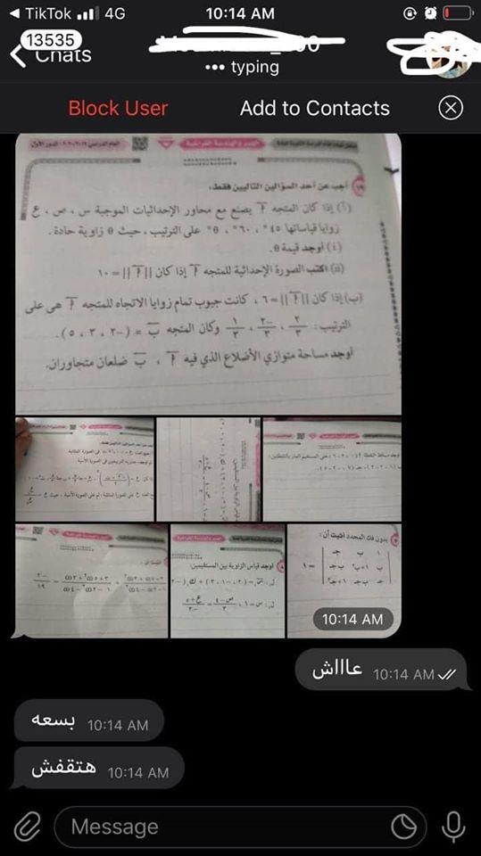 التعليم - طالب ثانوية عامة بالمنصورة صور امتحان الجبر وأرسله لجروبات الغش و سنتعامل معه بالقانون 11069310