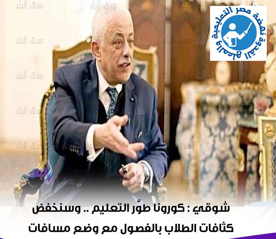 دكتور/ طارق  شوقي : كورونا طوَّر التعليم .. وسنخفض كثافات الطلاب بالفصول مع وضع مسافات آمنة 11986510