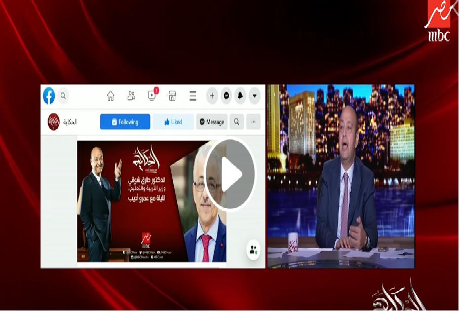 عمرو أديب عن طارق شوقي: ده أول وزير تربية وتعليم يغير في نظام التعليم 12003410