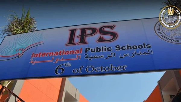 الوزارة تبدأ التحول نحو الأفضل و الأرخص  رسميا  إفتتاح مدرسة 6 أكتوبر أول مدرسة حكومية بمناهج التعليم الدولية 12010