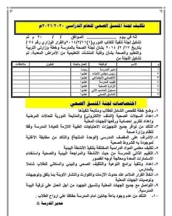 التعليم تطالب المدارس بتشكيل لجان خاصة بالاجراءات الاحترازية 12031411