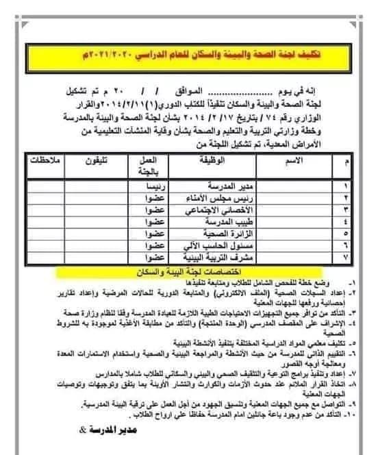 التعليم تطالب المدارس بتشكيل لجان خاصة بالاجراءات الاحترازية 12037510