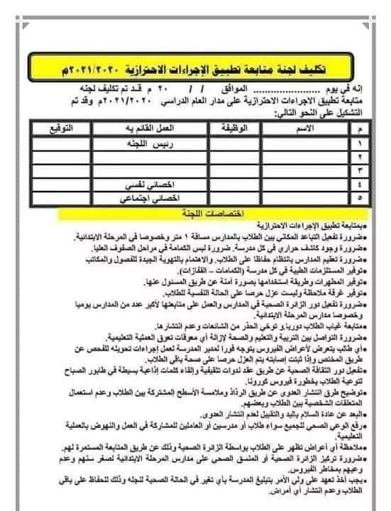 التعليم تطالب المدارس بتشكيل لجان خاصة بالاجراءات الاحترازية 12040910
