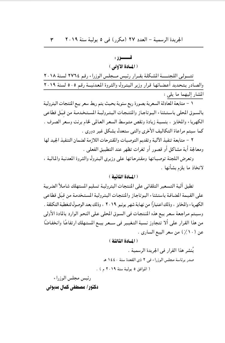 عاجل اليوم السابع نقلاً عن الحكومة تسعير البترول كل 3 أشهر باستثناء البوتاجاز واستخدامات الكهرباء والمخابز 12202010