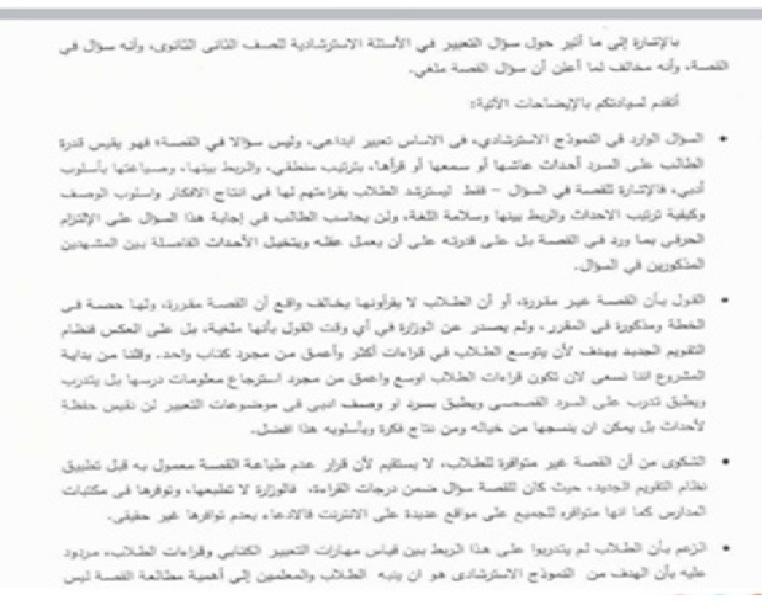 وزير التعليم يرد على شكوى الطلاب من التعبير 128