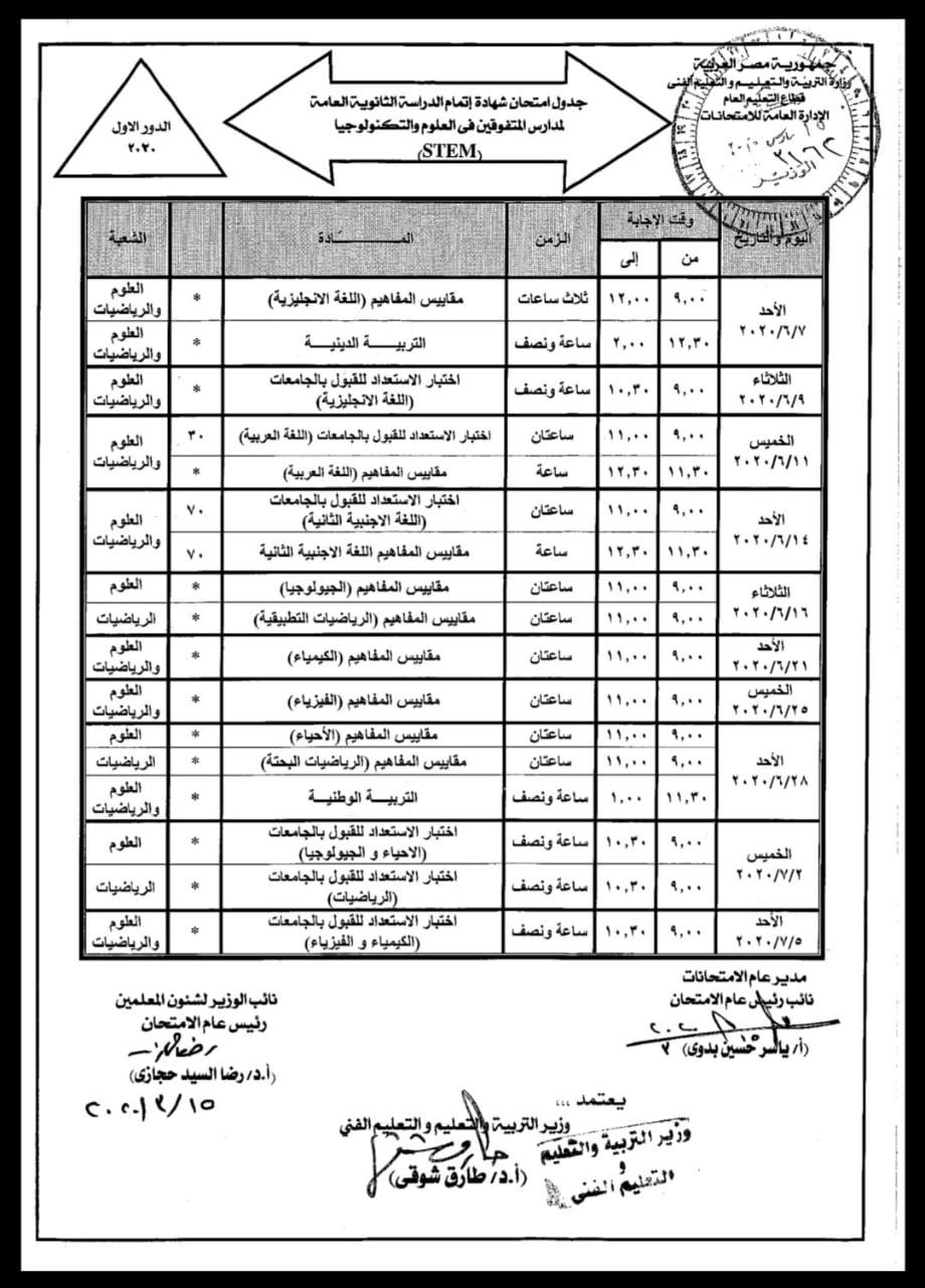 دكتور شوقى يعتمد جداول امتحانات الثانوية العامة لمدارس المتفوقين والمكفوفين 2020 15466910