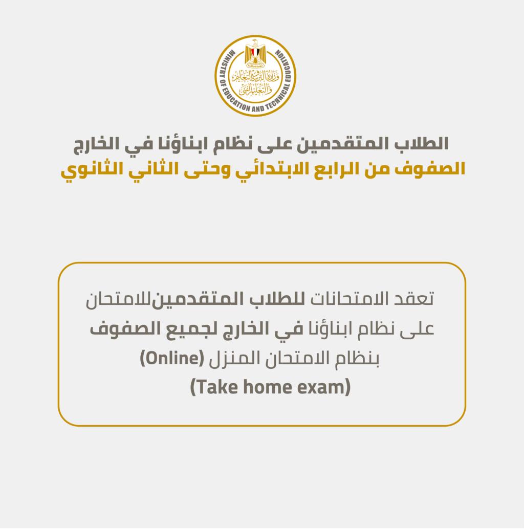 طرق تقييم الطلاب في جميع الصفوف من الرابع الابتدائي وحتى الثاني الثانوي بنظام ابناؤنا في الخارج 15860910