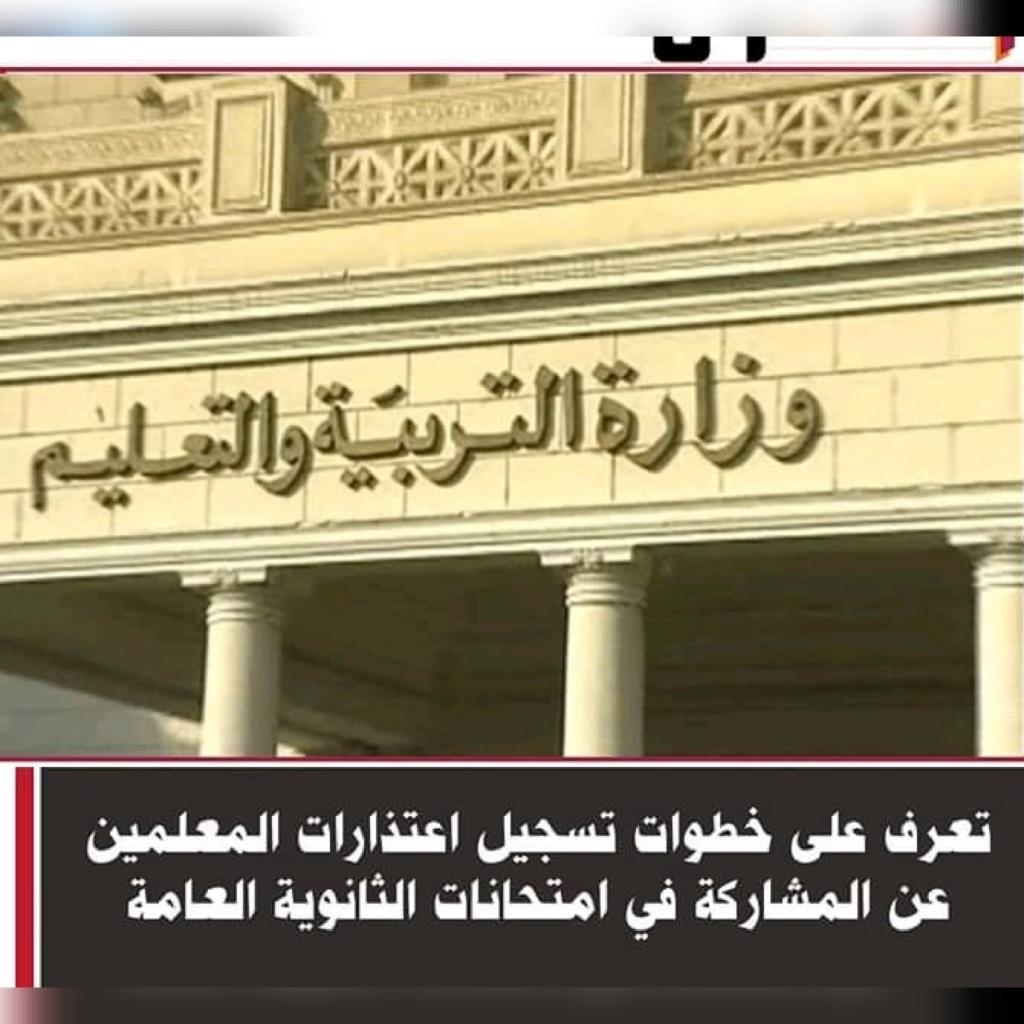 اعتذارات المعلمين عن المشاركة في امتحانات الثانوية العامة 15870310