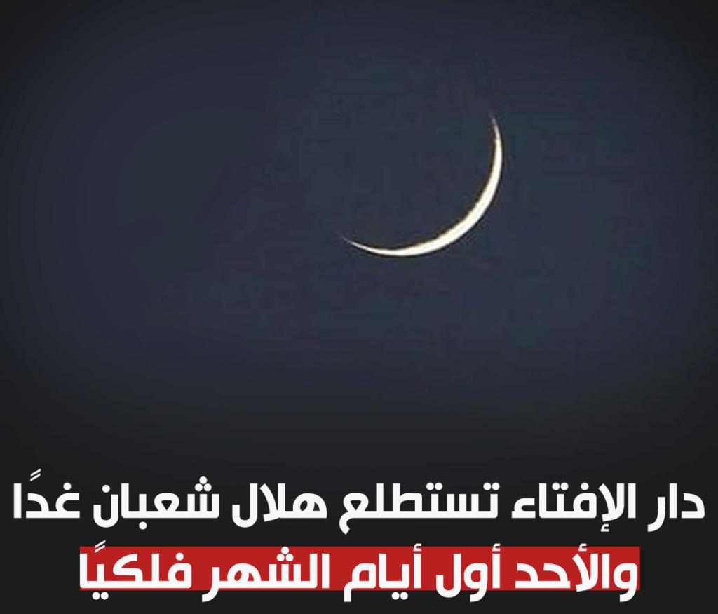 الإفتاء تستطلع هلال شعبان غدًا .. والأحد أول أيام الشهر فلكيًا 15991410