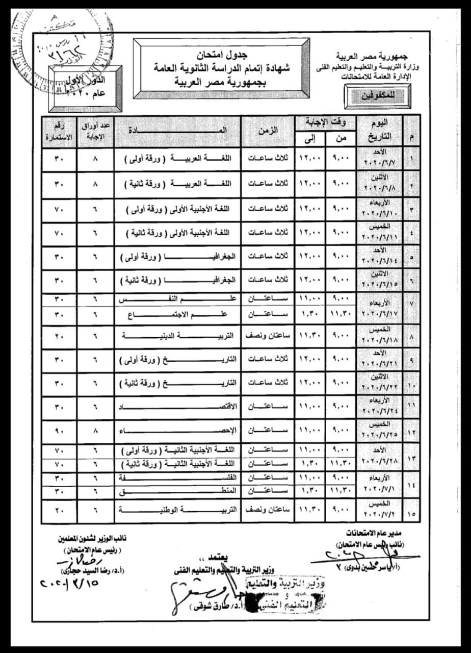 دكتور شوقى يعتمد جداول امتحانات الثانوية العامة لمدارس المتفوقين والمكفوفين 2020 16304010